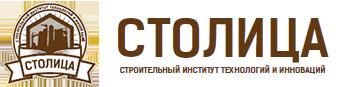 Строительный Институт Технологий и Инноваций Столица