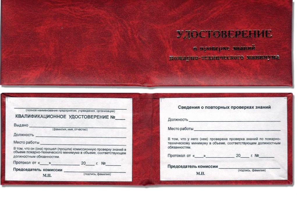 Удостоверение по пожарной безопасности