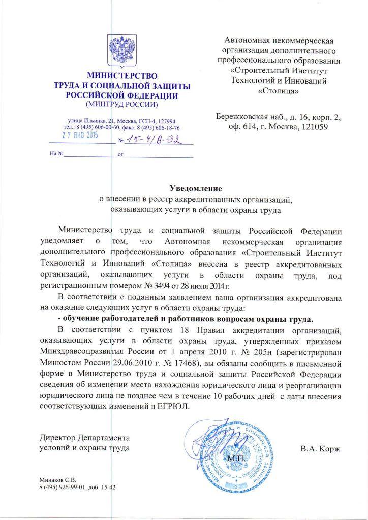 Аккредитация Министерства Труда