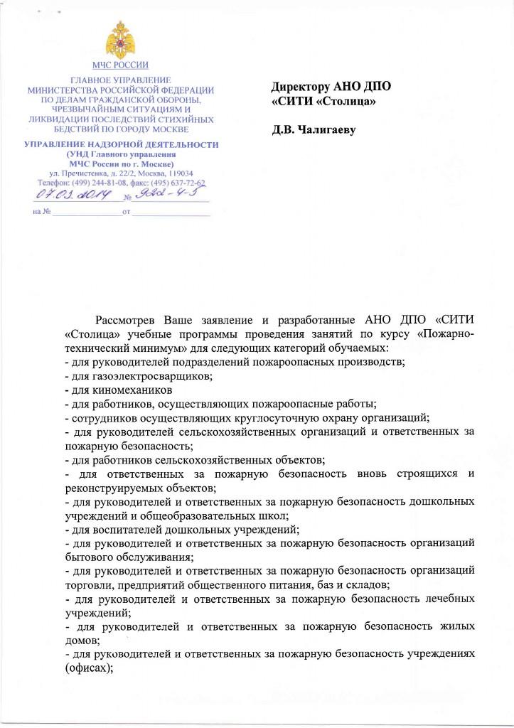 Согласование ПТМ с МЧС России