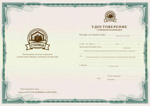 Удостоверение о повышении квалификации проектировщиков