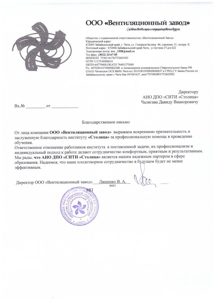 """ООО """"Вентиляционный завод"""""""