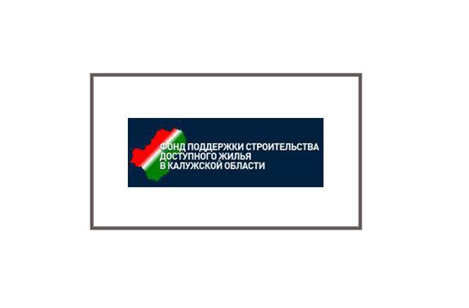 """ООО """"Фонд поддержки строительства доступного жилья Калужской области"""""""