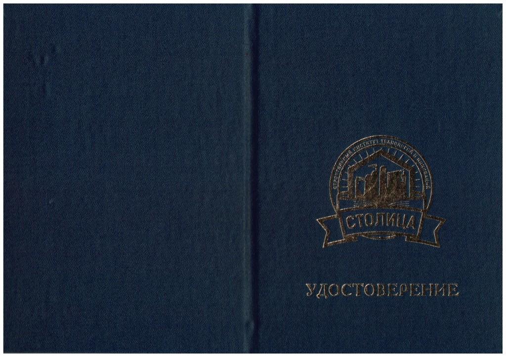 Образцы документов об образовании Строительный Институт  в объеме образовательной программы дополнительного профессионального образования от 100 до 500 часов