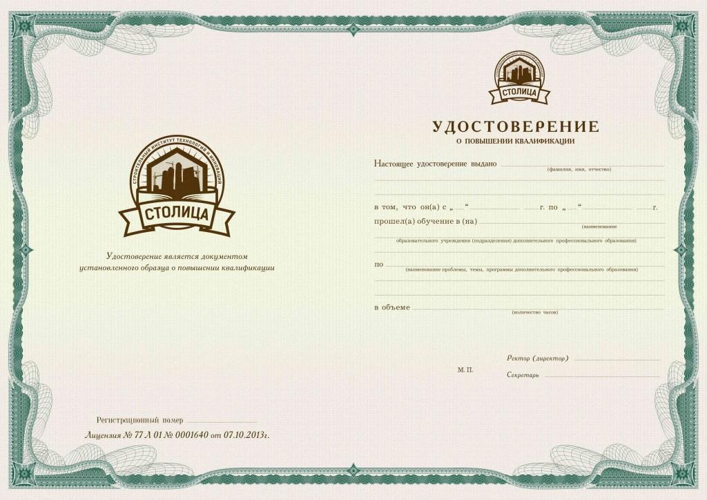 Образцы документов об образовании